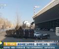 """探访中国工业博物馆:看中国工业的""""制造""""《为中国实业代言》首站为什么会选择?让我们一起走进中国工业博物馆。[播放]"""