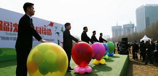 """中国·""""网络中国节""""启动浑南北岸,征集骑行车队、跑团、健步走热爱者等近1000人,开启全民健身之旅。[阅读]"""