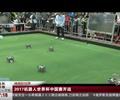 2017机器人世界杯中国赛开战4月2日,2017年机器人世界杯中国赛在山东日照开赛。[播放]
