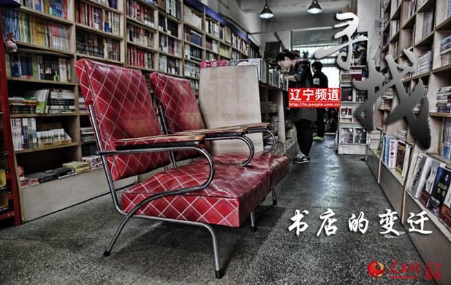 《寻找》:书店的变迁