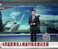 民用无人机实行实名登记注册民航局宣布,6月1日起正式对质量在250克以上的无人机实施登记注册。[播放]