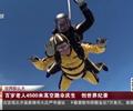 百岁老人4500米高空跳伞庆生日前,英国101岁老人从4500米高空进行了一次高空跳伞,成为世界上最年长的跳伞者。[播放]