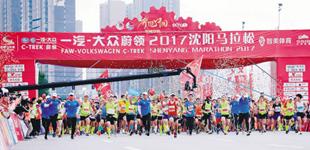 2017马拉松赛开跑