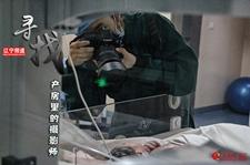 第28期:产房里的摄影师