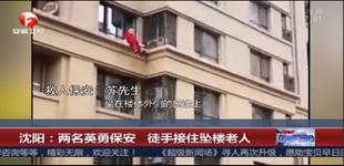 沈阳:两名英勇保安  徒手接住坠楼老人近日,在辽宁沈阳的一个小区,两名保安徒手接住了一位从四楼掉下来的老人,使老人平安脱线。[播放]