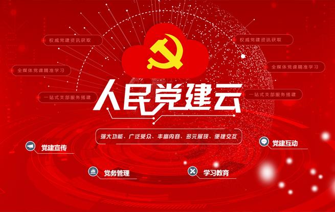 """人民网·中国共产党新闻网推出升级版""""人民党建云""""平台"""
