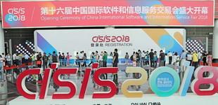 第十六届中国软交会开幕