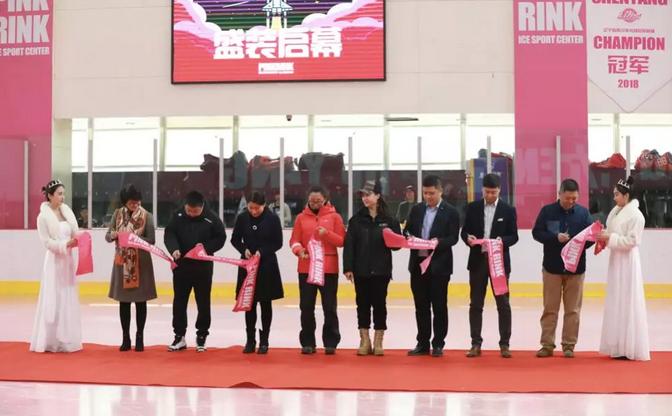 猎手国际冰球嘉年华辽宁邀请赛在沈阳举行