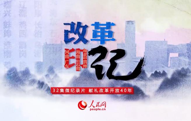 【40年·改革印记】辽宁:铺就通往美好生活的高速路