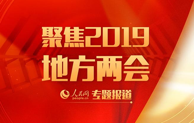 辽宁省第十三届人民代表大会第二次会议胜利闭幕