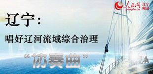 """辽宁唱好辽河流域综合治理""""协奏曲""""        如何让沿岸百姓过上水清河美的幸福生活,一直是辽宁省委、省政府的重点工作之一。[详细]"""