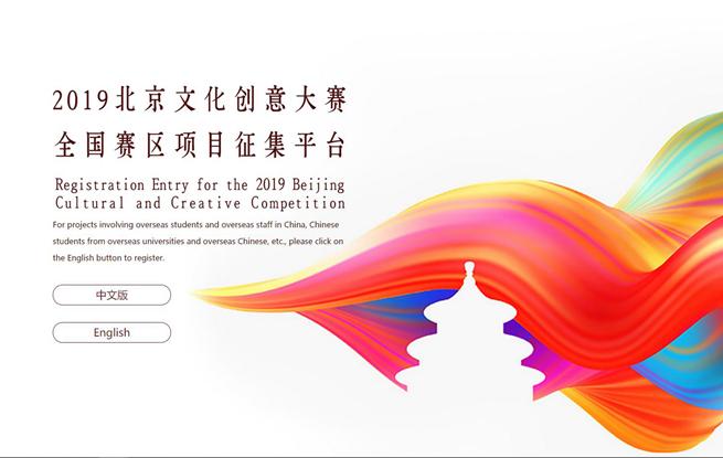2019北京文化创意大赛全国赛区项目征集平台