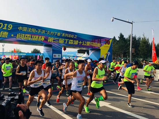 """第二届丁香湖""""最美十公里""""马拉松赛举行1200余人参加"""