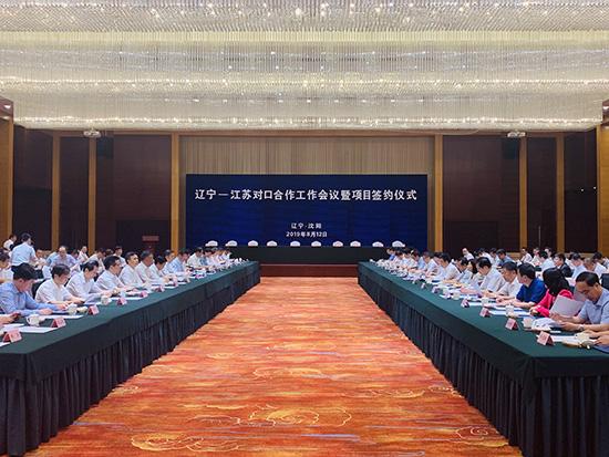 辽宁―江苏对口互助事务会议集会会议在沈阳召开