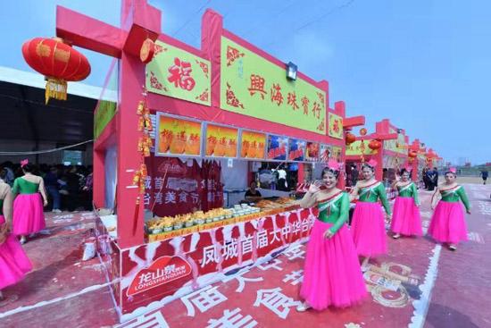 凤城市首届美景美酒美食美业文化艺术节开幕_常州旅游网