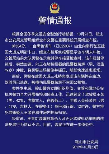 鞍山警方通�螅�_撞�K碾�航痪�嫌犯已被刑拘