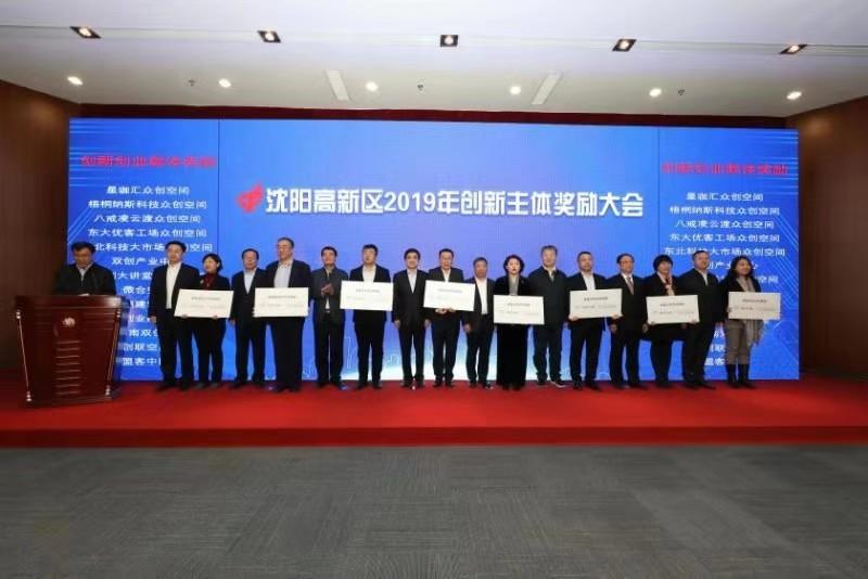 沈阳高新区重奖316家企业445个项目8420万元