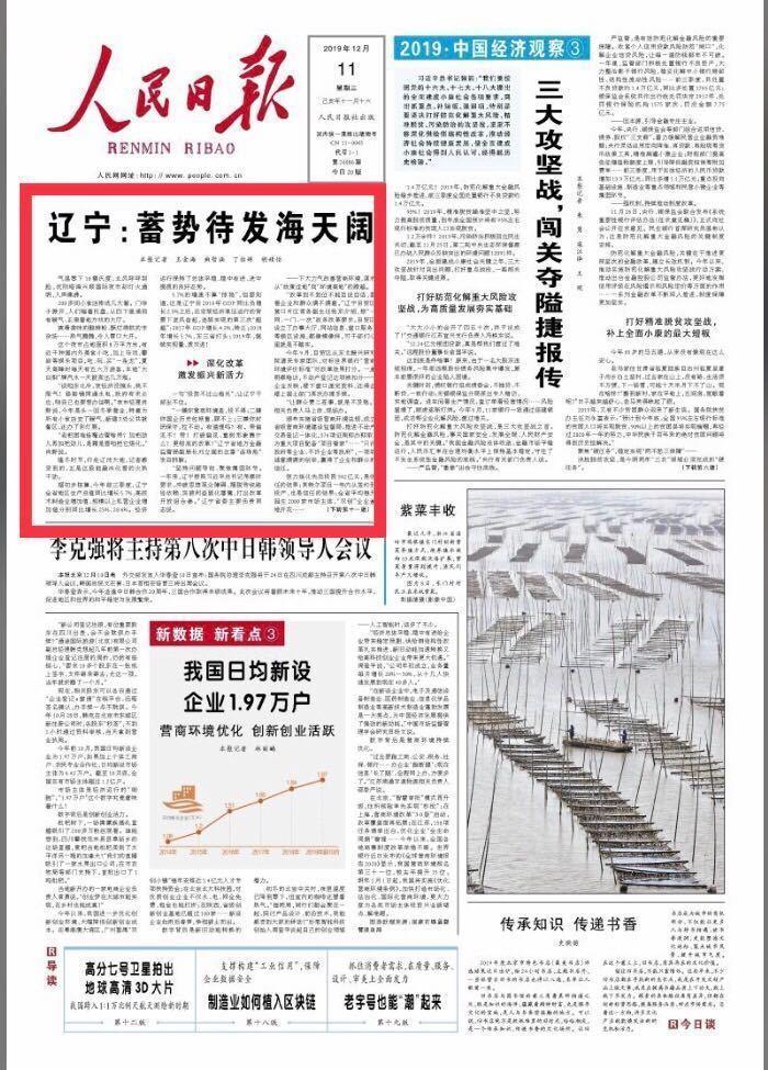 人民日报三连赞,记者手记独家揭秘――他们看到了怎样的辽宁
