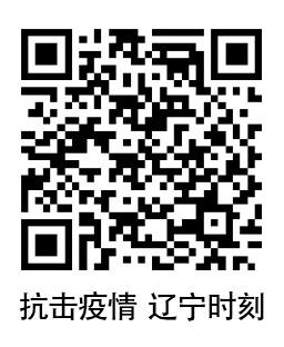 辽宁省规上工业企业平均复工率达