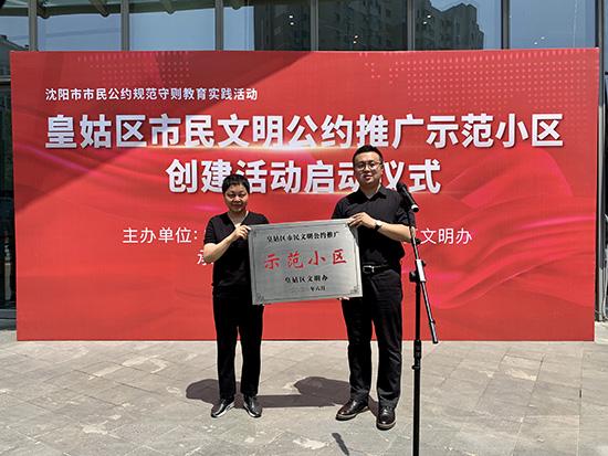 沈阳皇姑区建立全市首个市民文明公约推广示范小区