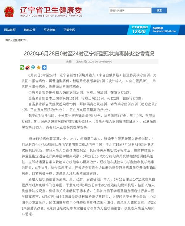 28日辽宁新增1例境外输入确诊病例1例无症状感染者