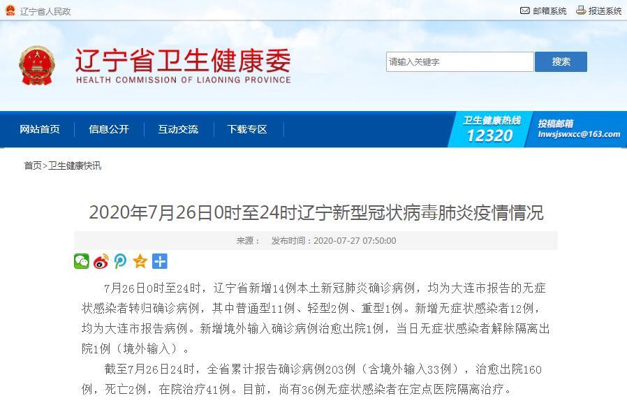 最新!7月26日辽宁新增14例本土新冠肺炎确诊病例