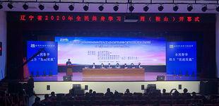 辽宁省2020年全民终身学习活动周开幕 推进全民终身学习活动持续健康开展……[详细]