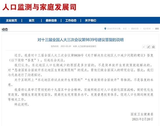 """国家卫健委:""""东北地区将放开生育限制""""等揣摩不是复兴本意"""